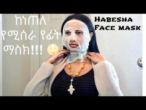 ከነጠላ የሚሰራ የፊት ማስክ  Ethiopian/ Habesha face mask!!!