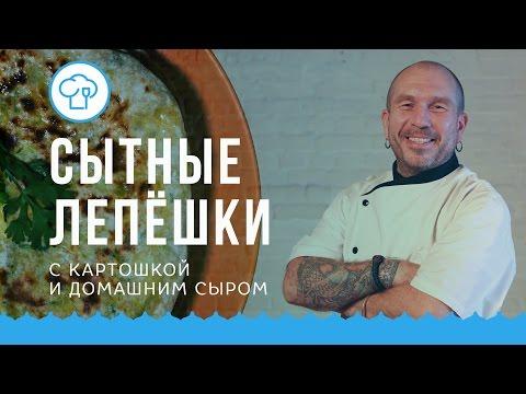 Лепешки с сыром Проще простого кулинарный рецепт