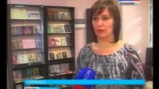 В саранской библиотеке имени Пушкина прошёл «День дарения книги»