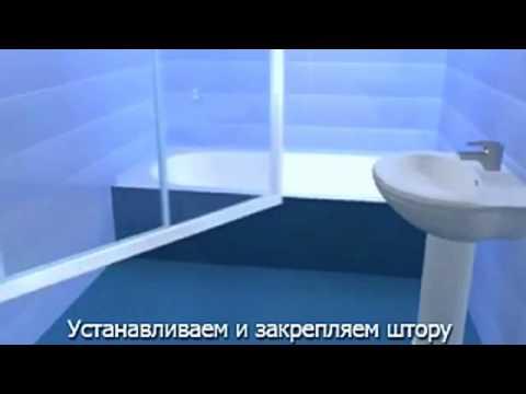 Инструкция по монтажу шторы на ванну ..mp4