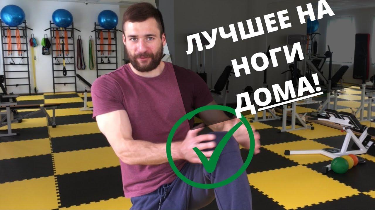 4 Шикарных упражнения на ноги (для бедер и ягодиц) дома, без инвентаря!