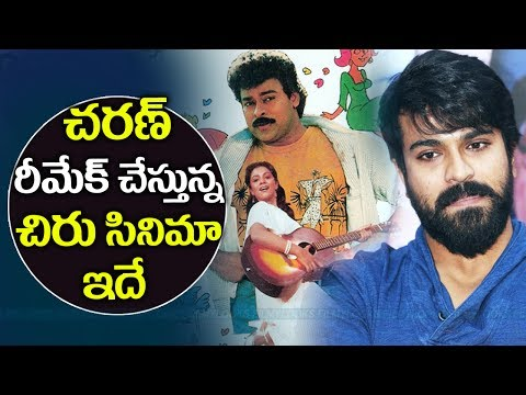 Thumbnail: Ram Charan in the Remake Of MEGA STAR Chiranjeevi's Movie? | #RC12
