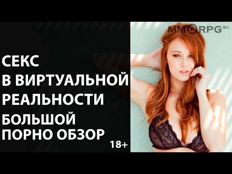 i виртуальный секс с знакомством