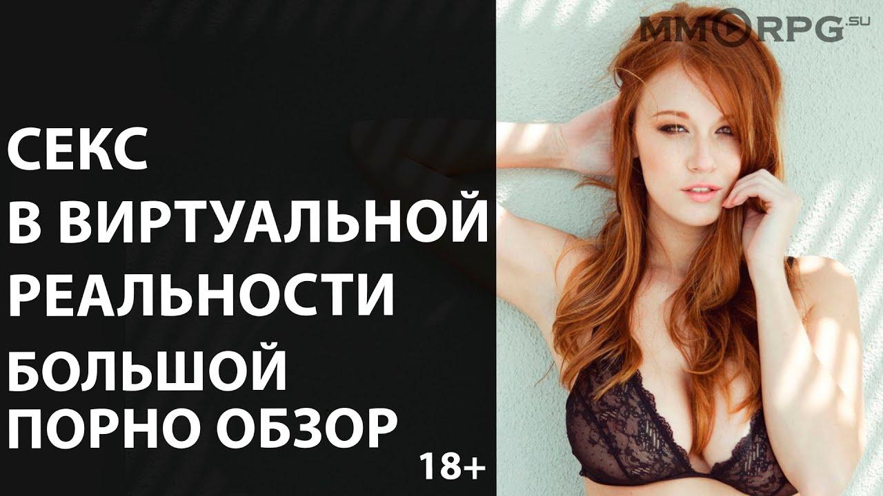 Виртуальный секс преколы