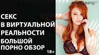 Секс в виртуальной реальности. Большой обзор. 18+