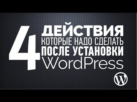 Настройка wordpress что нужно сделать сразу после установки