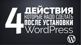 видео Настройка wordpress после установки - как настроить вордпресс после установки