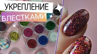 Новогодний ЛАЙФХАК Укрепление ногтей блестками Быстрый маникюр с блестками Скорость в маникюре