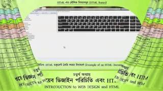 ict tutorial in bangla for hsc level introduction to web design and html   part 01