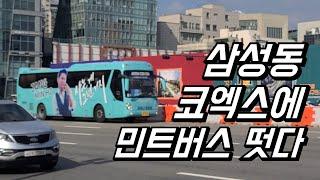 장민호, 삼성동 코엑스에서 민트버스 만나니 반가워요