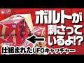 【UFOキャッチャー】謎の一発横スライドでワンピースルフィフィギュアに挑戦