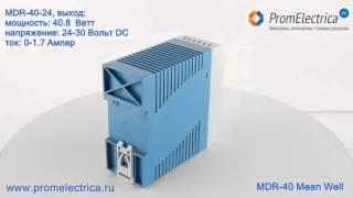 MDR-40-24 Импульсный блок питания 40W, 24V, 0-1.70 A, Mean Well(MDR-40-24 Импульсный блок питания 40W, 24V, 0-1.70 A, Mean Well Источники питания (ИП) компании Mean Well давно известны российс..., 2016-02-11T14:32:20.000Z)