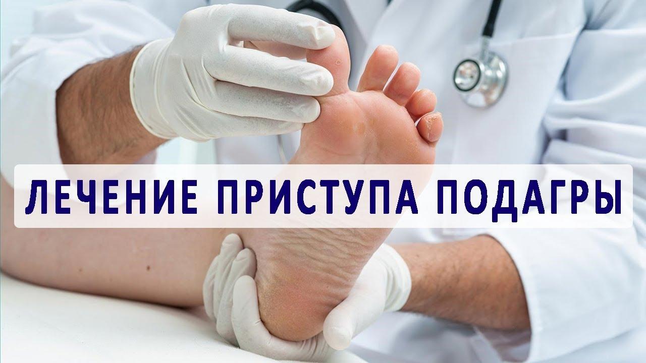 полиартрит лечение при обострении