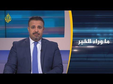 ???? ما وراء الخبر - استهداف الطائرات المدنية.. حفتر يصعد تهديداته وسط صمت دولي  - نشر قبل 6 ساعة