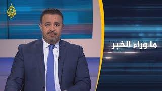Gambar cover 🇱🇾 ما وراء الخبر - استهداف الطائرات المدنية.. حفتر يصعد تهديداته وسط صمت دولي