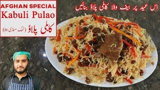 Kabuli (Afghani) Pulao Recipe  Beef Afghani Pulao Perfect for Eid  kun foods