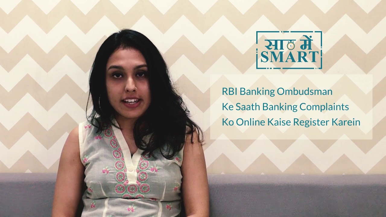 How To Register Your Banking Complaints Online With RBI's Banking