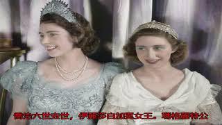 英國女王、瑪格麗特公主珍貴的老照片,你覺得誰更美?