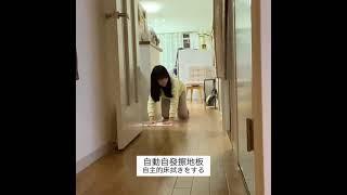 居家日常|防疫在家自動自發擦地板(笑)★奈華12y