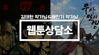 [웹툰상담소] 김태헌작가님,배민기작가_웹툰상담소 4