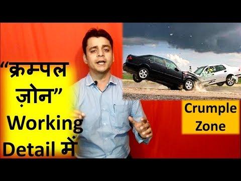 Crumple Zone क्रम्पल ज़ोन कैसे काम करते है?कैसे जान बचाते है ?