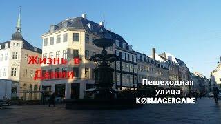Жизнь в Дании: утренний Копенгаген Прогулка по Købmagergade.(, 2016-09-21T22:01:32.000Z)