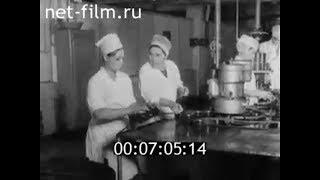 1967г. Мичуринский консервный комбинат. Тамбовская обл