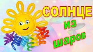 Солнце из воздушных шаров / Sun From Balloons