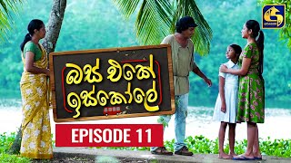 Bus Eke Iskole Episode 11 ll බස් එකේ ඉස්කෝලේ  ll 08th February 2021 Thumbnail