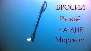 Подводная охота Бросил ружьё на дне. Таиланд остров Пхукет