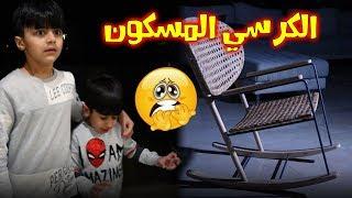 الكرسي لعب في عادل وبوبو - فريق عدنان