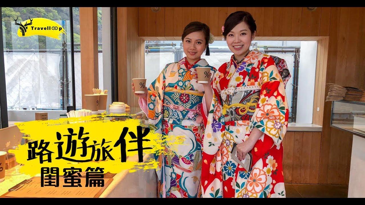 【路遊旅伴】 閨蜜篇 大阪京都之旅 大阪Moxy Hotel 和服體驗  - YouTube