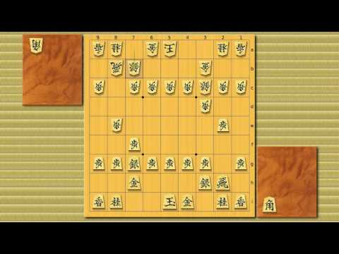 Shogi Openings: Bishop Exchange #1