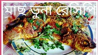 অথত আপযযন আসত মছ ভনর রসপ Different mach vhuna recipe..