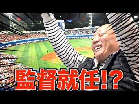 【侍ジャパンVS豊ジャパン】監督就任!?ついに夢の対決が実現!