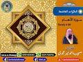 Surah # 06 Surah Al Inaam by Qari Sohaib Ahmed Meer Muhammadi