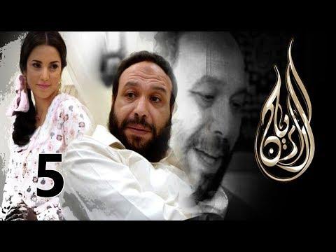 مسلسل الريان - الحلقة الخامسة