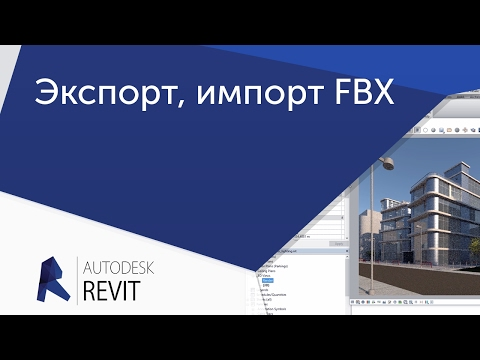 Как открыть файл fbx