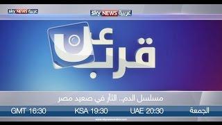 مسلسل الدم.. الثأر في صعيد مصر