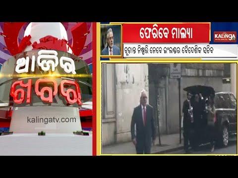 Ajira Khabar || News@7 Discussion 10 December 2018 || Kalinga TV