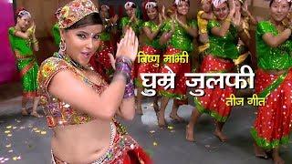 घूम्रे जुलफी | Superhit Nepali teej song| Ghumre Julafi | Bishnu Majhi, Dhurmus, Sushma Adhikari