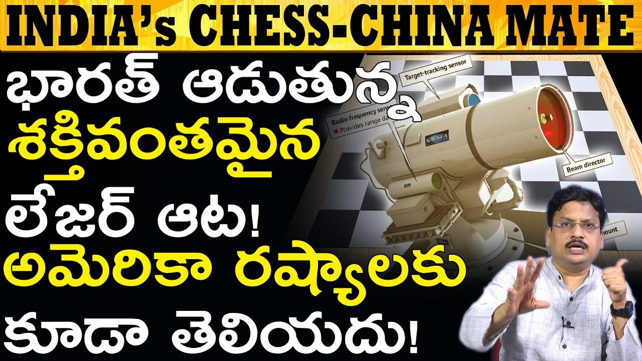 భారత్ ఆడుతున్నకొత్త చెస్ అట గురించి విన్నారా? India's Invention New CHESS #TrendingNewsTelugu