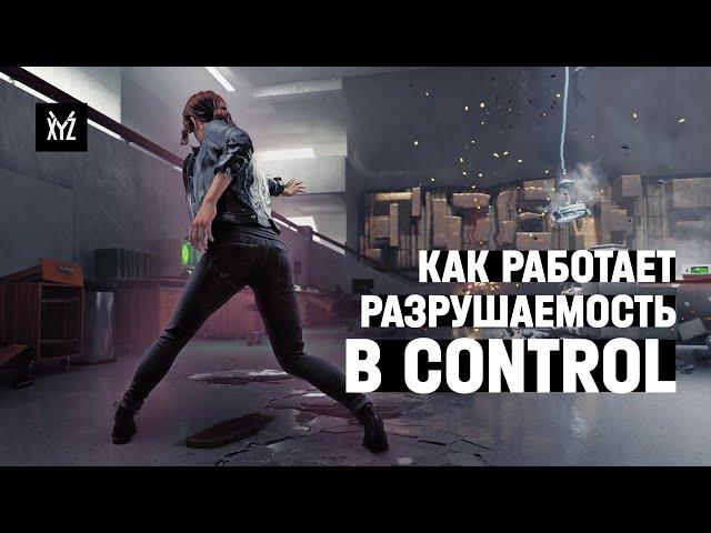 Control (видео)