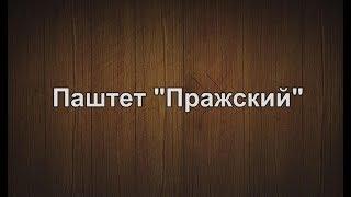 """Паштет """"Пражский"""""""