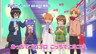 あっちこっち Blu-ray BOX 発売告知PV 【あっちこっち Blu-ray BOX 2014...