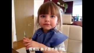超可愛的小女孩 兩歲德國小孩念中文詩 mp4