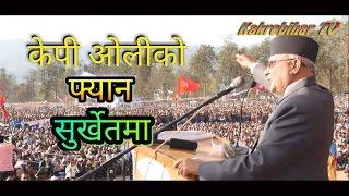 KP Sharma Oli in Surkhet || अव नेपालमा कोहि गरिव हुदैनन् – केपी शर्मा ओली सुर्खेतमा