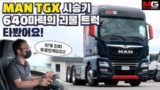 """""""하늘에서 운전하는 기분"""" MAN의 플래그십 트럭 TGX640 시승기+만트럭 품질 이슈 주장"""
