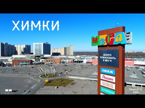 ТРЦ Мега Химки / MEGA Khimki / SmartSky PRO