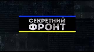 Зачем чиновники инсценируют собственную смерть - Секретный фронт, среда, 20:20